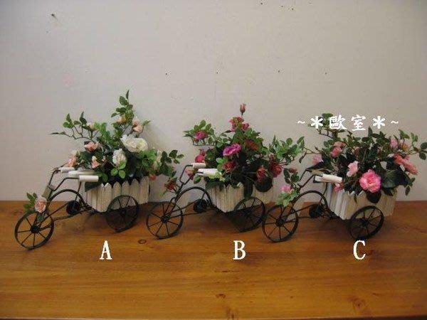 ~*歐室精品傢飾館*~人造資材~三輪車 腳踏車造型 玫瑰花 盆栽(A款)~新品上市~