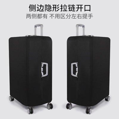 hello小店-【U型/一字】行李箱保護套拉桿旅行箱外套防塵罩20/24/26/28/29寸#行李套#保護套#防塵套