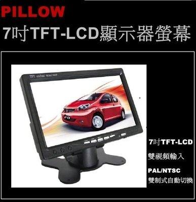 """LDS"" PILLOW 7吋LCD螢幕 雙視頻切換 TFT 車用 顯示螢幕 汽車 頭枕電視 車用螢幕 顯示器 螢幕"