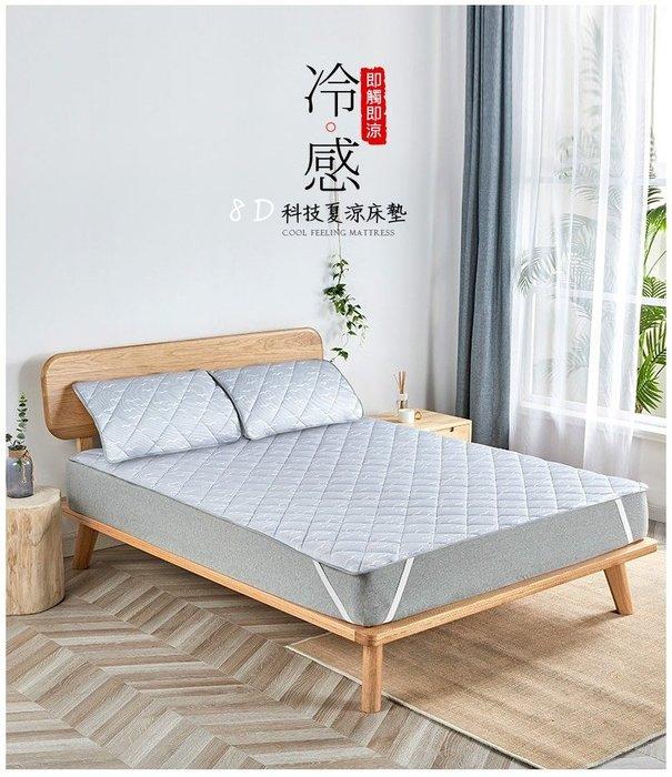 LoVus 日本8D夏季涼感透氣清爽水洗床墊 -限量加贈冰涼枕頭墊x1
