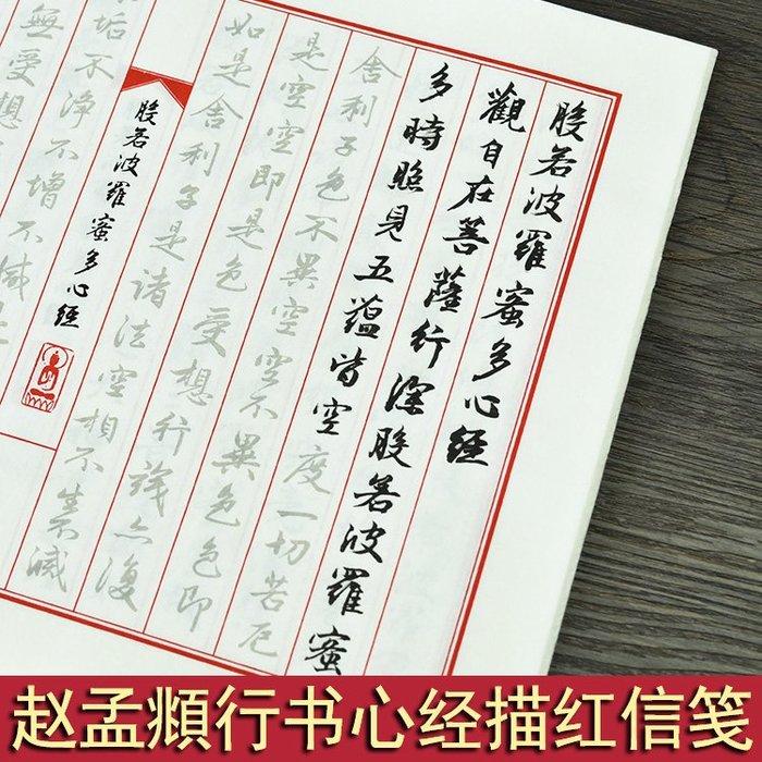 可可小鋪-- 趙孟頫心經小楷描紅宣紙信箋毛筆行書字帖臨摹書法入門抄經本