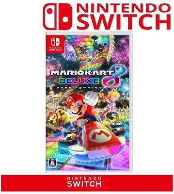 LOVE包膜~電玩店 任天堂 Nintendo Switch NS 瑪利歐賽車8 マリオカート8 デラックス 台灣公司貨