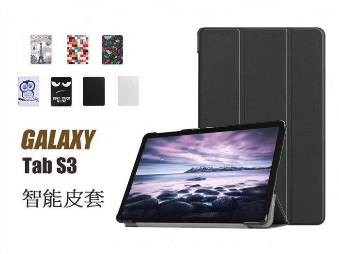 三星 Galaxy Tab S3 9.7吋 T820 T825 磁吸闔蓋 智能休眠喚醒 保護套 書本式 皮套 保護殼