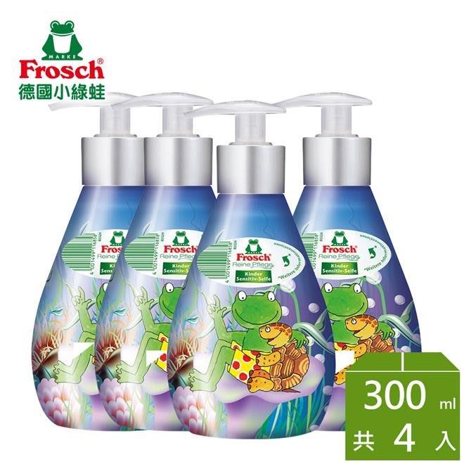 R(免運)【Frosch德國小綠蛙】天然兒童洗手乳(300ml*4瓶)(1221)