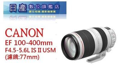 【日產旗艦】Canon EF 100-400mm IS II 公司貨 大白兔