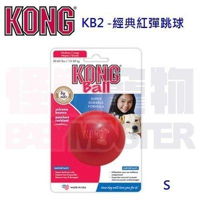 怪獸寵物 Baby Monster【美國KONG】KB2 經典紅耐咬彈跳球 S號