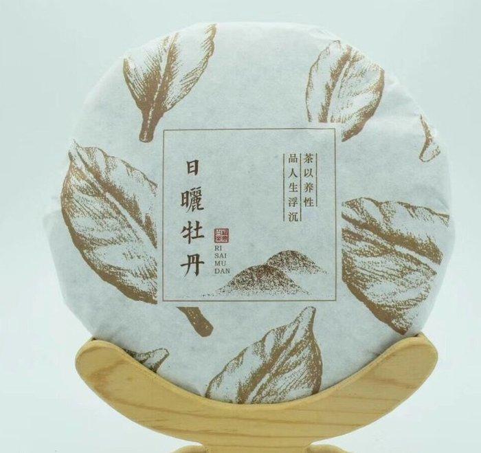 [茶太初] 2016 福鼎白茶 日曬牡丹 350克