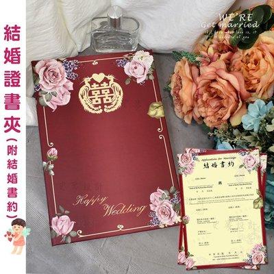 【鉛筆巴士】現貨 SH001結婚證書夾 傳統囍禮(含結婚書約2張 登記結婚用)同婚可用 書約夾 結婚證書收藏 設計文件夾