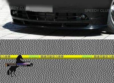 競速 BMW E60 E61 原廠保捍專用 H款 前下巴