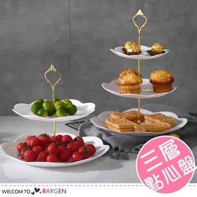 HH婦幼館 客廳餐廳歐式花紋圓盤三層水果盤 下午茶點心架【1Z044M719】