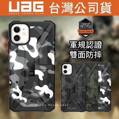 台灣公司貨 UAG 迷彩系列 IPhone 11 Pro Max i11 美國軍規認證 全面防摔 手機殼 保護套 保護殼