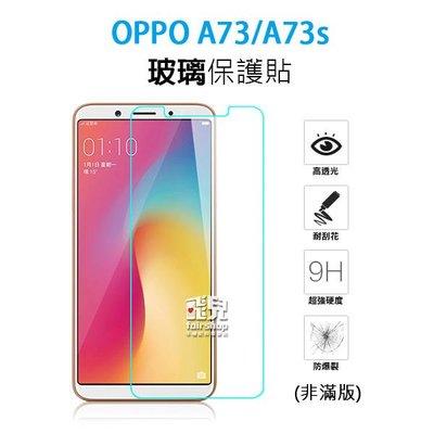 【飛兒】保護螢幕!OPPO A73/A73s 正面 玻璃貼 亮面 2.5D 9h 鋼化玻璃貼 保護貼 49