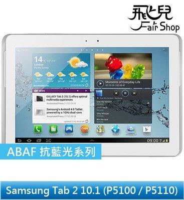 【飛兒】抗藍光 IPOP ABAF Film Tab 2 10.1 P5100 P5110 亮面 增豔 防指紋 保護貼