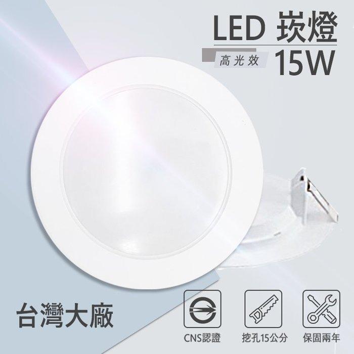 挑戰最高品質《台灣大廠》護眼認證 LED崁燈 15W 15公分 崁燈 嵌燈 投射燈 投光燈 面板燈