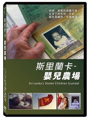 [DVD] - 斯里蘭卡 – 嬰兒農場 Sri Lanka's Stolen ( 天空正版) - 預計7/26發行