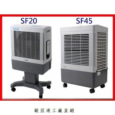 大型SF20~45水冷風扇/水冷氣/空調扇/冷風機OYD-501501