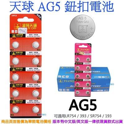 【AG5鈕釦電池】LR754水銀電池/398A鈕扣電池/RW48/V393計時器計算機監視器電玩手錶鐘錶防盜器翻譯機用