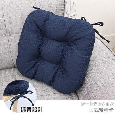 坐墊 椅墊 靠墊《日式餐椅墊》-瑜憶森活館