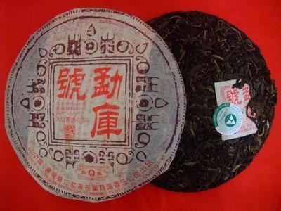 【龍邁普洱茶】2005年4月勐庫號※可索取茶樣※