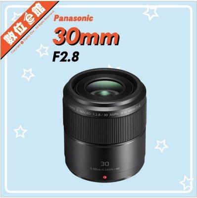 預購【台灣松下公司貨】Panasonic LUMIX G MACRO 30mm F2.8 ASPH MEGA 鏡頭