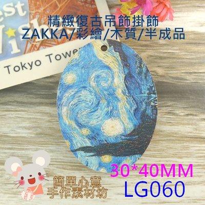 LG060【每個16元】30*40MM精緻復古文青彩繪木質掛飾(藍色星空單孔款)☆耳環配飾吊墜吊飾【簡單心意素材坊】
