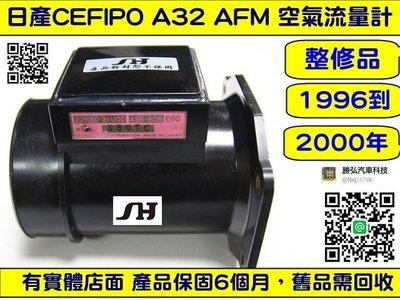 NISSAN CEFIRO A32 空氣流量計 1996-(勝弘汽車) AFM  維修 22680-31U00  修理