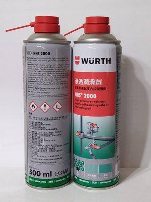 愛淨小舖-福士(WURTH) HHS 2000 滲透潤滑劑 液態黃油 噴霧式黃油
