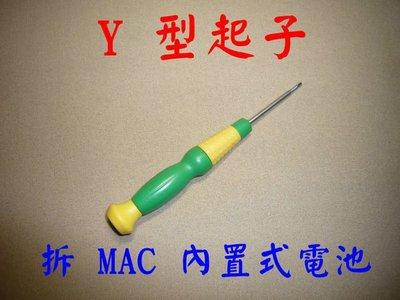 拆APPLE MAC MACBOOK A1321 A1382 A1286 A1331 A1322 電池 Y型螺絲起子
