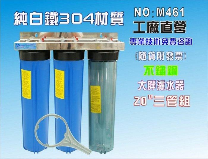 【龍門淨水】20吋大胖三管{白鐵304}吊片 濾水器 淨水器 地下水 水塔過濾器(貨號M461)