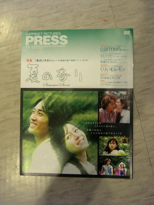 宋承憲 孫藝珍 夏日香氣 日本原版宣傳本