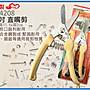 =海神坊=台灣製 CHUANN WU CF- 4208 7.5吋 直...