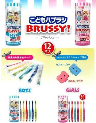 【依依的家】日本製【UFC】BRUSSY 中軟毛兒童牙刷12入