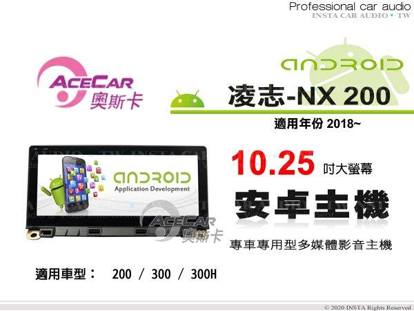 音仕達汽車音響 ACECAR 奧斯卡【LEXUS NX200 2018年】10.25吋安卓多媒體主機 NX-200..