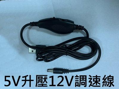 USB轉DC線 5V升壓12V DC節能扇 升壓調速 晶工 尚朋堂 歌林 小太陽 10吋 12V 升壓調速線