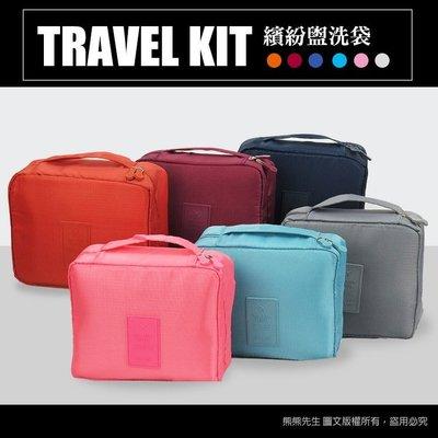 《熊熊先生》旅遊必備! 超實用 盥洗袋 盥洗包 洗漱袋 收納袋 化妝包 配件 行李箱|旅行箱