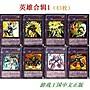 電玩遊戲卡組 全套元素英雄EHERO卡組 游戲城十代篇英雄合輯