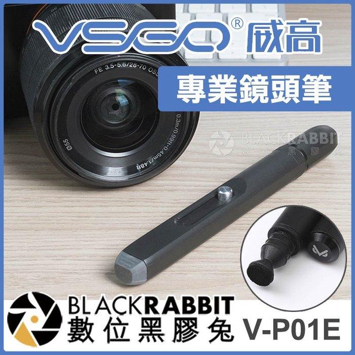 數位黑膠兔【 VSGO V-P01E 專業鏡頭筆 】 相機 螢幕 鏡頭 鏡頭筆 清潔筆 碳筆 清潔組 擦拭筆 鏡片 濾鏡