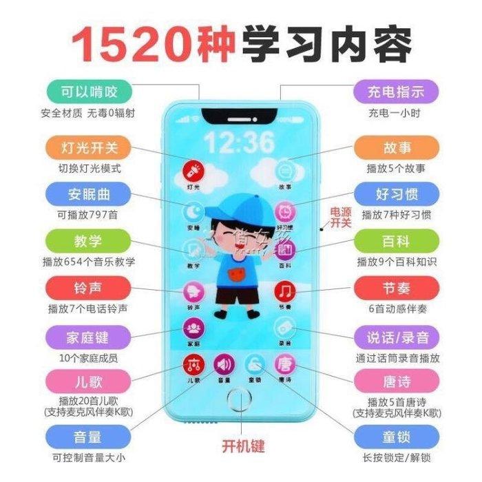 兒童玩具電話 音樂玩具手機兒童帶話筒0-3歲仿真可咬防口水可充電觸屏早教電話 【HOLIDAY】