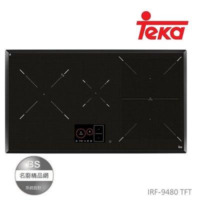 【BS】TEKA德國 IRF-9480 TFT 三口IH調理爐 7″TFT 智能觸控感應爐