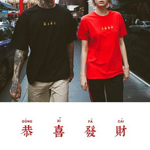 Copy&Paste【特價$290】恭喜發財.歐美街頭個性潮牌純棉短袖T恤男女情侶款S~XL大尺碼 黑/紅 (現貨+預)