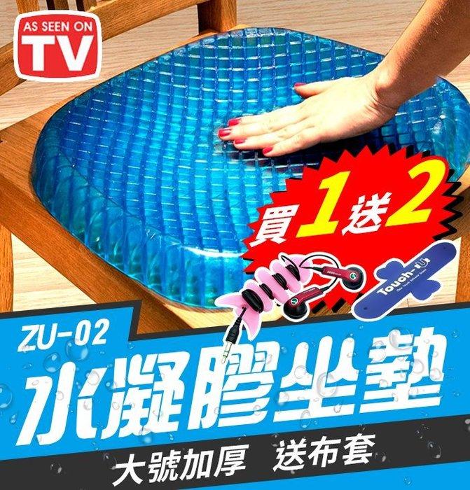 【傻瓜批發】(ZU-02)水感凝膠座墊 第二代雞蛋坐墊 汽車坐墊椅墊冰涼墊 蜂巢式減壓降溫 板橋現貨