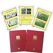 106年 郵票冊(活頁本)(郵局售價直購) 含賀歲版等郵票