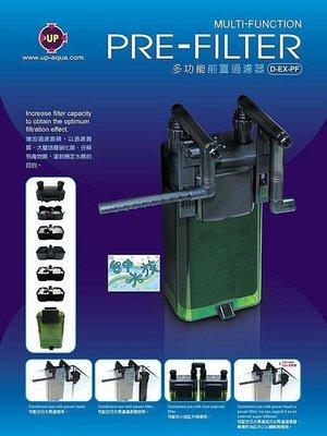 {台中水族} 台灣UP 外掛式小型前置過濾器(含濾材) 特價