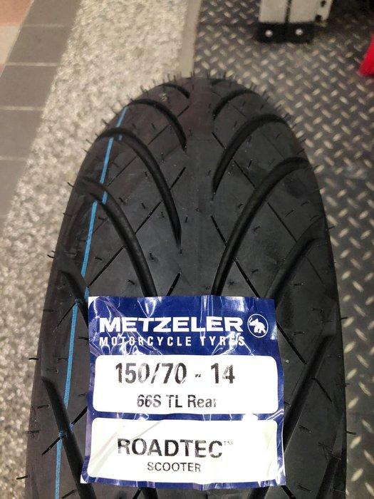 駿馬車業 Metzeler 德國 象牌 ROADTEC SCOOT 150/70-14 3700含裝/氮氣/平衡(中和)