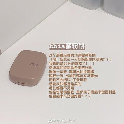 肉肉媽專業代購☆ 現貨  韓國BBIA last sebum pact 控油柔焦定妝透明蜜粉餅