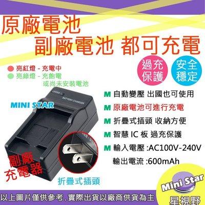 星視野 副廠 Canon NB-4L NB4L 充電器 保固一年 相容原廠 原廠電池可充電 高雄市