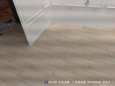 ❤♥《愛格地板》EGGER超耐磨木地板,「我最便宜」,品質比QUICK STEP好,售價只有快步地板一半」08025