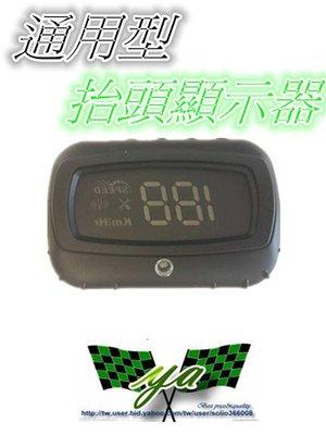 小亞車燈╠ 全新 多功能 HUD 抬頭顯示器 現代 ELANTRA SANTA FE IX35 VELOSTER