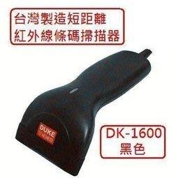 『皇威16週年慶』DK-1600 USB/台灣製造短距離紅外線條碼掃描器/支援行動支付一維條碼