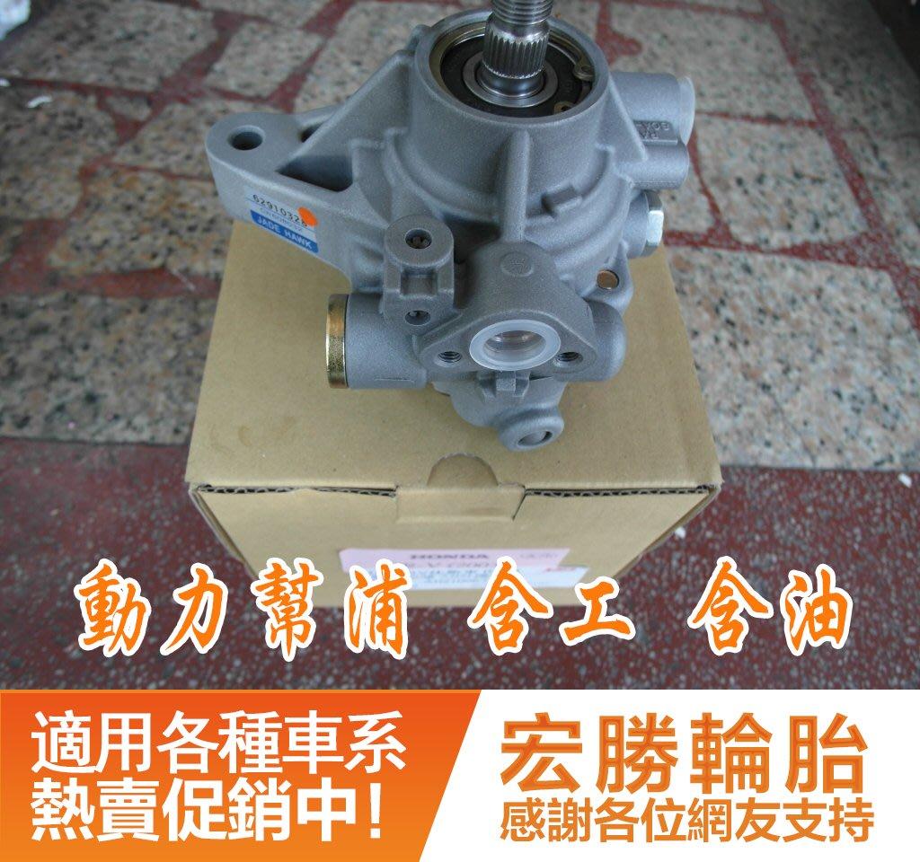 方向機泵浦 2400元起方向機幫浦 動力泵浦 IMPREZA GC8 GDB ALTIS VIOS FREECA